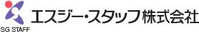 エスジー・スタッフ株式会社